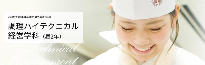 일본요리학교_일식요리_핫토리영양전문학교 (4).JPG