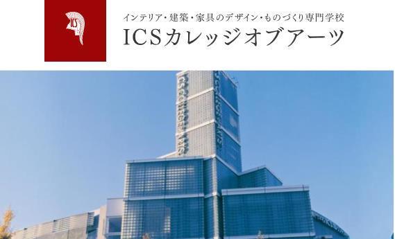일본건축유학_ICS컬리지오브아츠 전문학교  (3).JPG