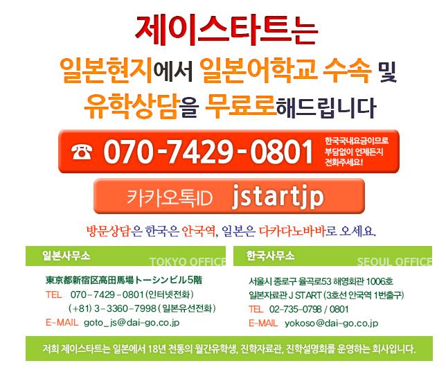 일본관광학교_호스피탈리티투어리즘전문학교_온라인개별상담 실시 (7).jpg