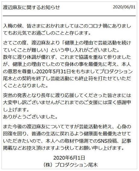 와타나베 마유_연예계 은퇴 (4).JPG