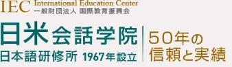 일본취업_비즈니스일본어_니치베이회화학원일본어연수소 (2).JPG