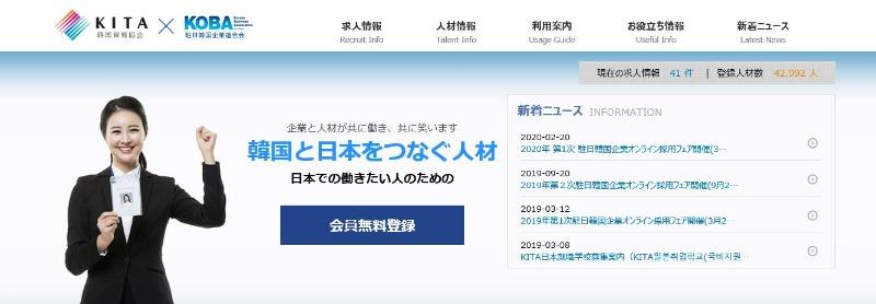 일본취업_한국무역협회 잡재팬 (2).JPG