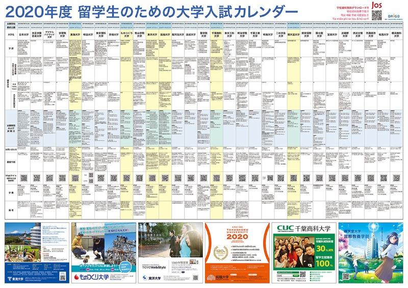 2020大学入試カレンダー.jpg