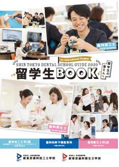 일본치기공학교_신도쿄치과기공사학교 (12).JPG