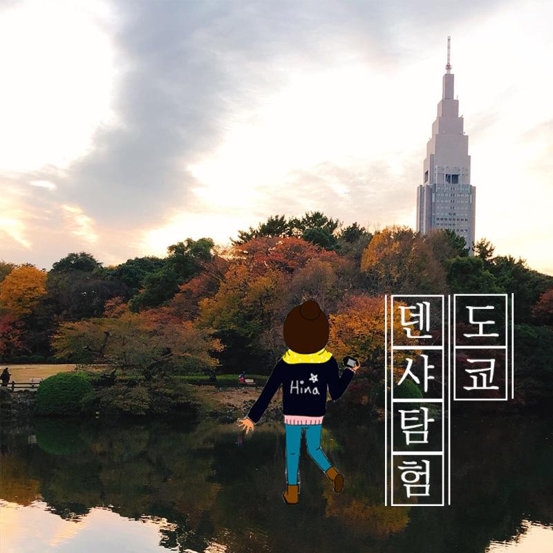 일본 신주쿠.jpg