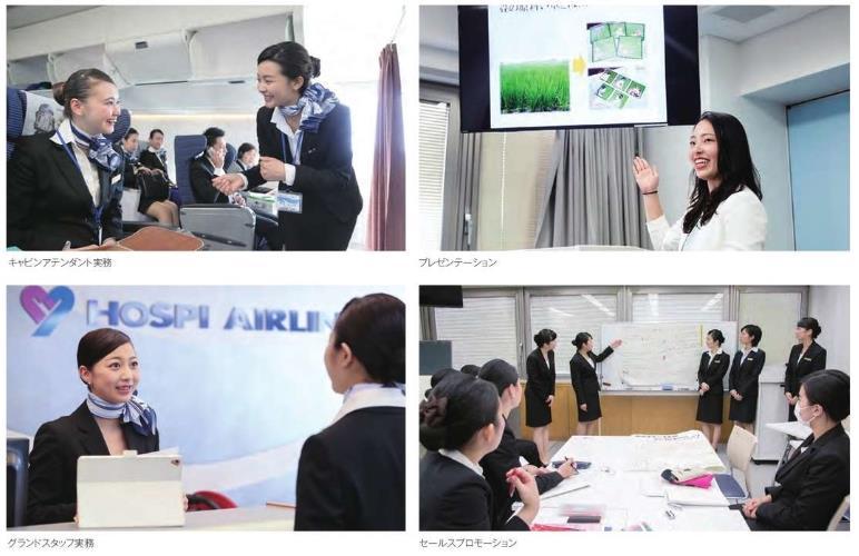 일본항공 호스피탈리티 투어리즘 전문학교 에어라인과 4.JPG