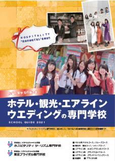 일본항공 호스피탈리티 투어리즘 전문학교 에어라인과 10.JPG