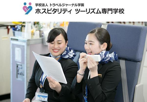 일본항공 호스피탈리티 투어리즘전문학교 에어라인과 1.JPG