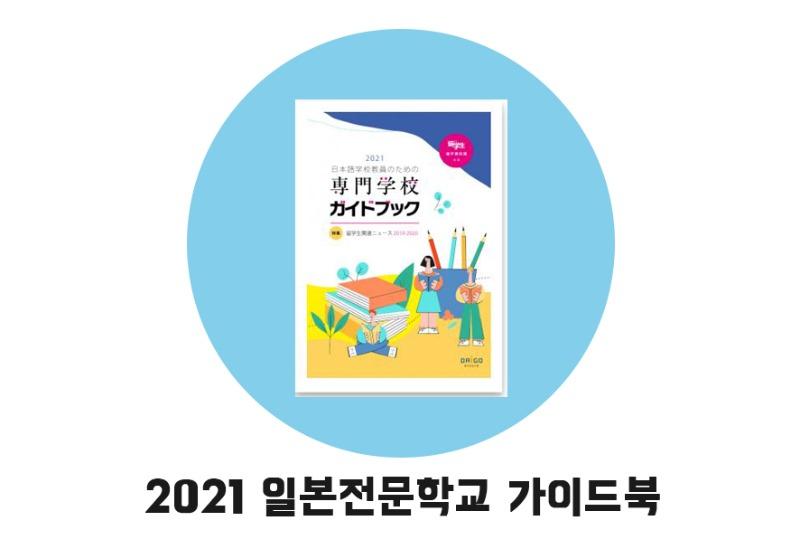 일본전문학교 가이드북.jpg