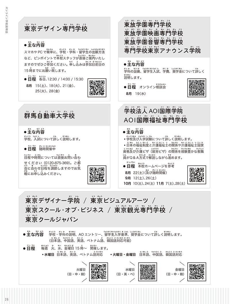 オンライン学校説明会3.jpg