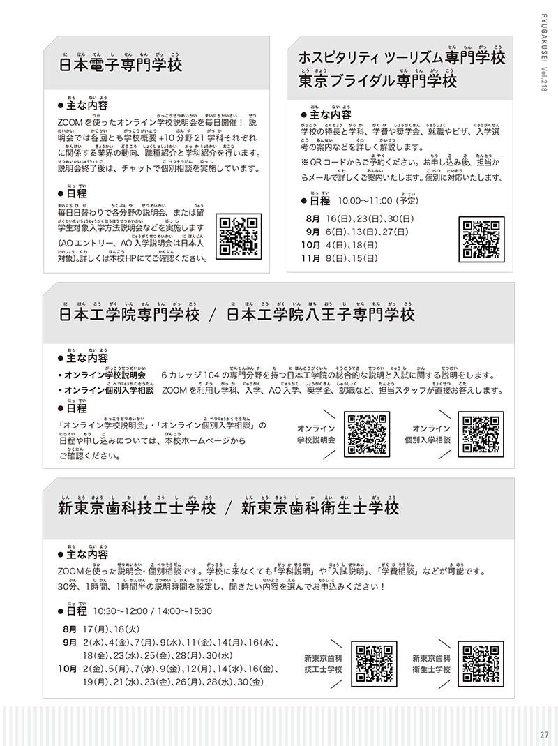 オンライン学校説明会4.jpg
