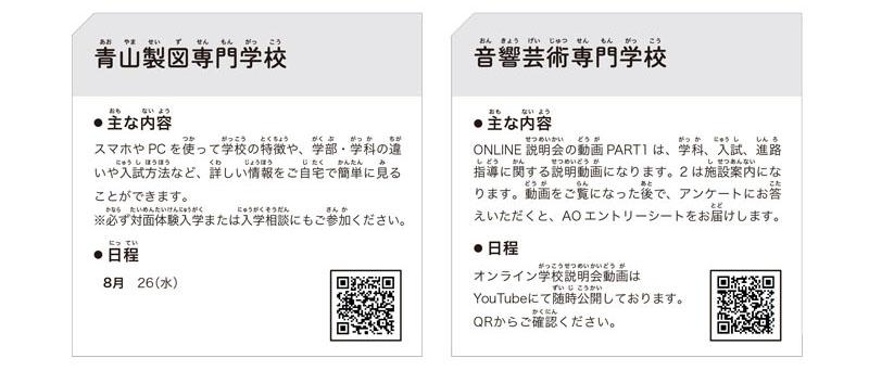 일본전문학교 온라인학교설명회 일정 2.jpg
