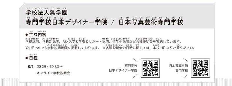 일본전문학교 온라인학교설명회 일정 3.jpg