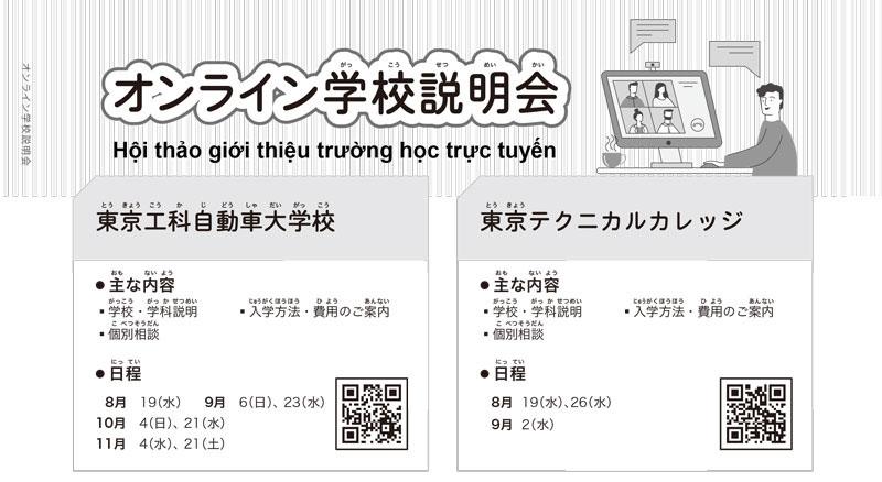 일본전문학교 온라인학교설명회 일정 1.jpg