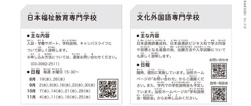 일본전문학교 온라인학교설명회 일정 4.jpg