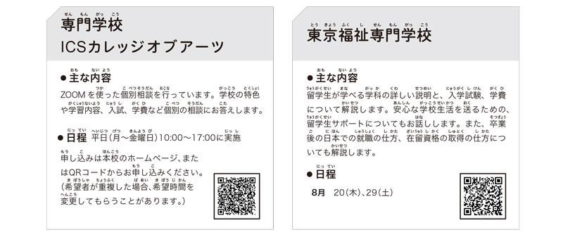 일본전문학교 온라인학교설명회 일정 5.jpg