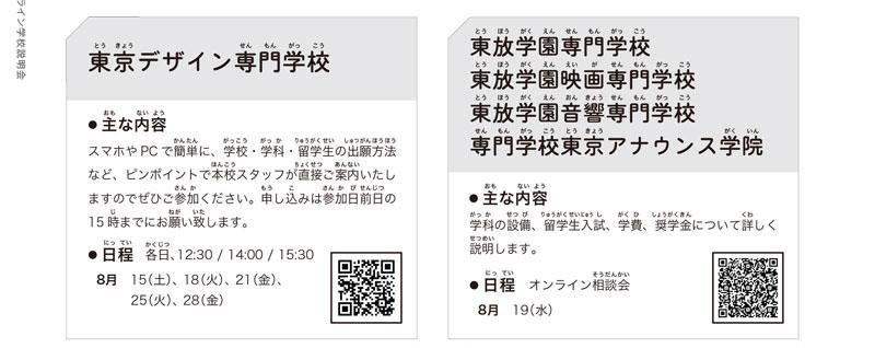 일본전문학교 온라인학교설명회 일정 7.jpg