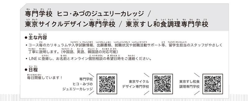 일본전문학교 온라인학교설명회 일정 6.jpg