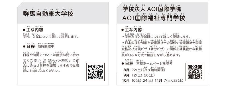 일본전문학교 온라인학교설명회 일정 8.jpg
