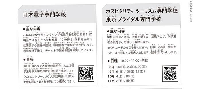일본전문학교 온라인학교설명회 일정 10.jpg