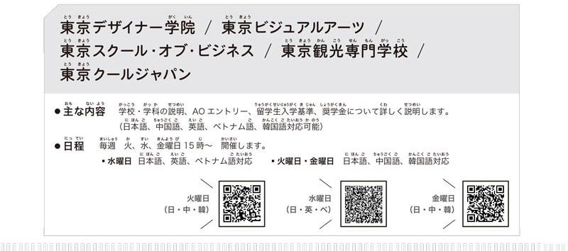 일본전문학교 온라인학교설명회 일정 9.jpg