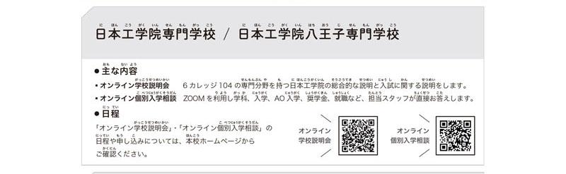 일본전문학교 온라인학교설명회 일정 11.jpg
