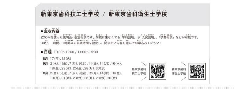 일본전문학교 온라인학교설명회 일정 12.jpg