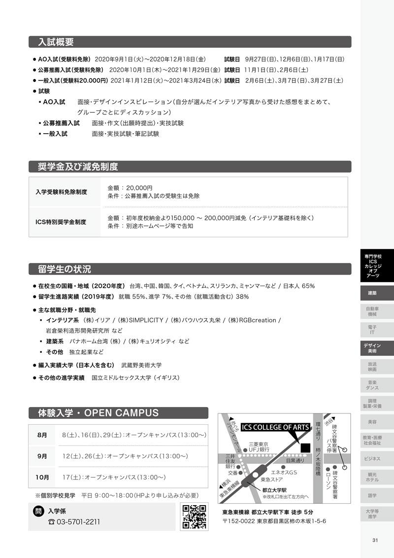 2021GB_ICS2.jpg