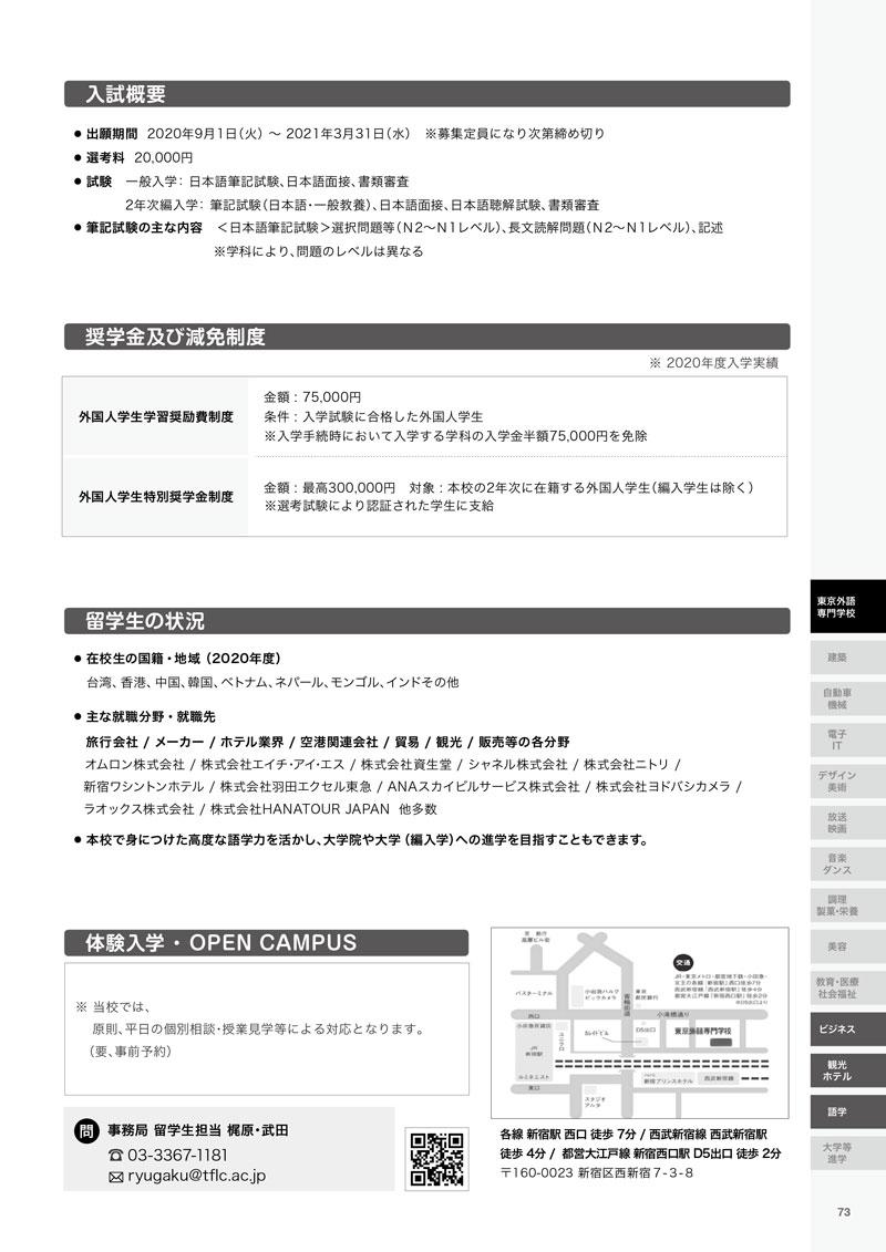 2021GB_東京外語2.jpg