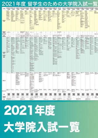 2021_daigakuin.jpg