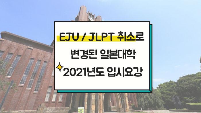 일본대학 2021년도 입시요강 1.jpg