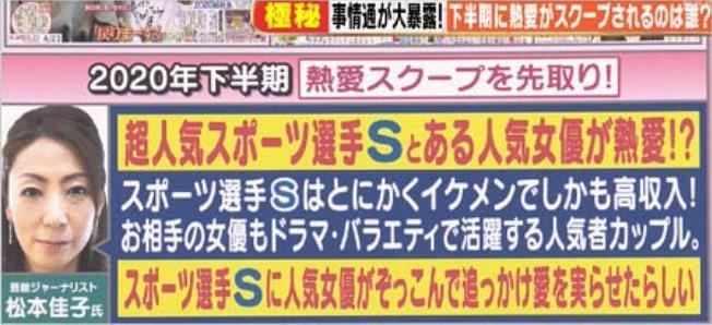하시모토 칸나 사카모토 하야토 선수 열애 2.JPEG