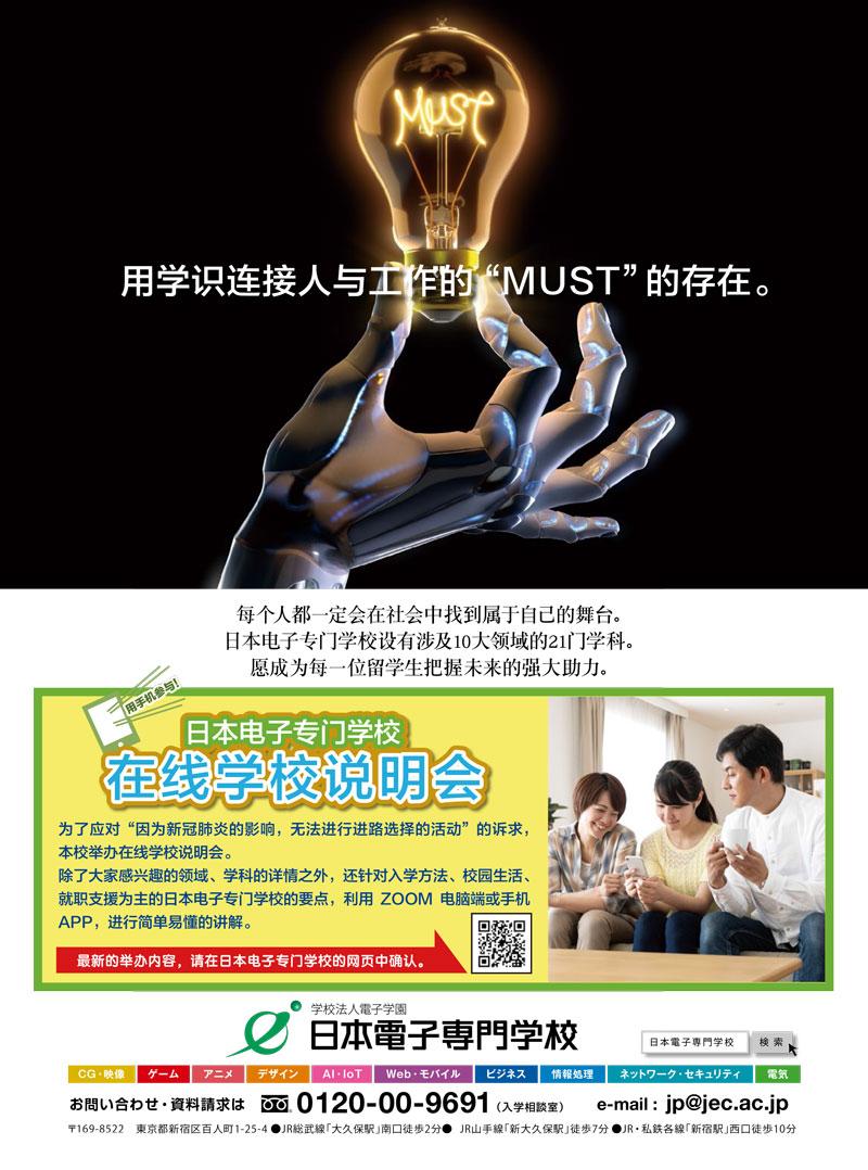 日本電子専門学校.jpg