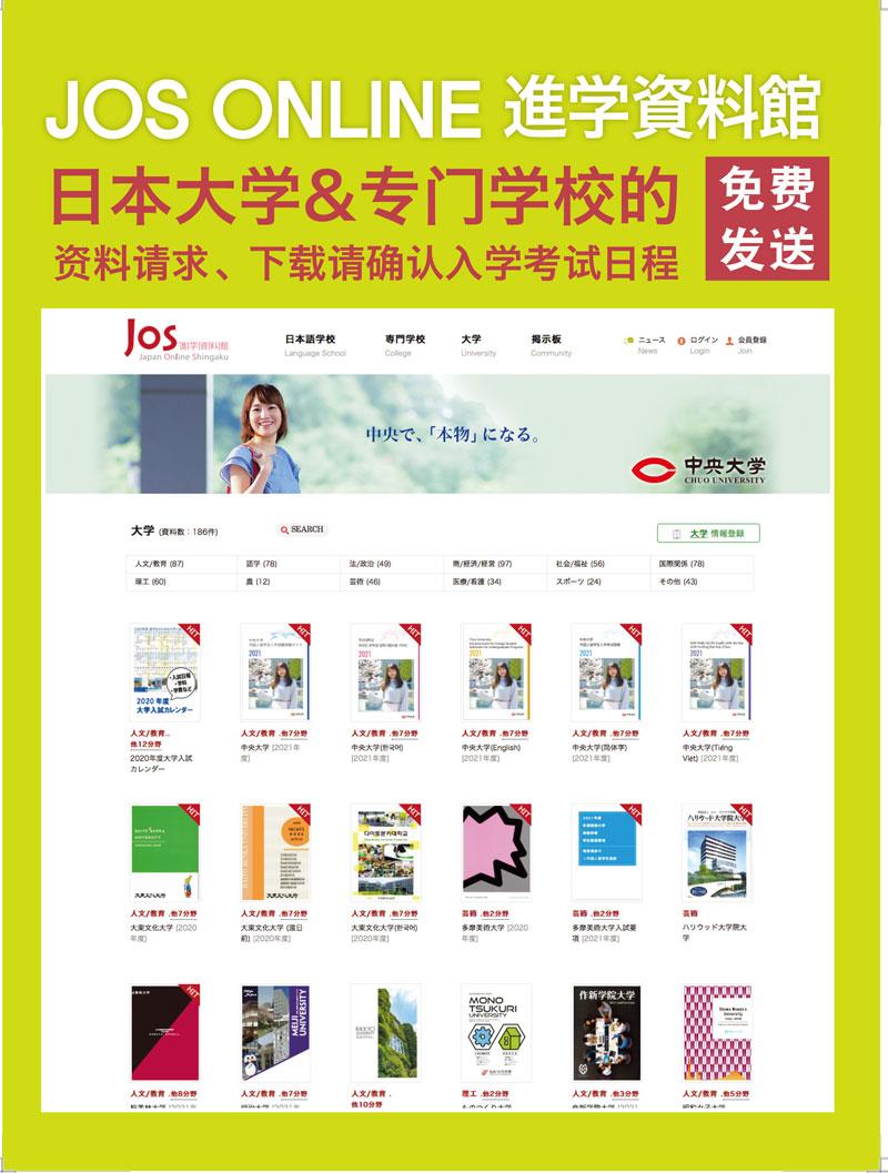 JOSオンライン進学資料館1.jpg