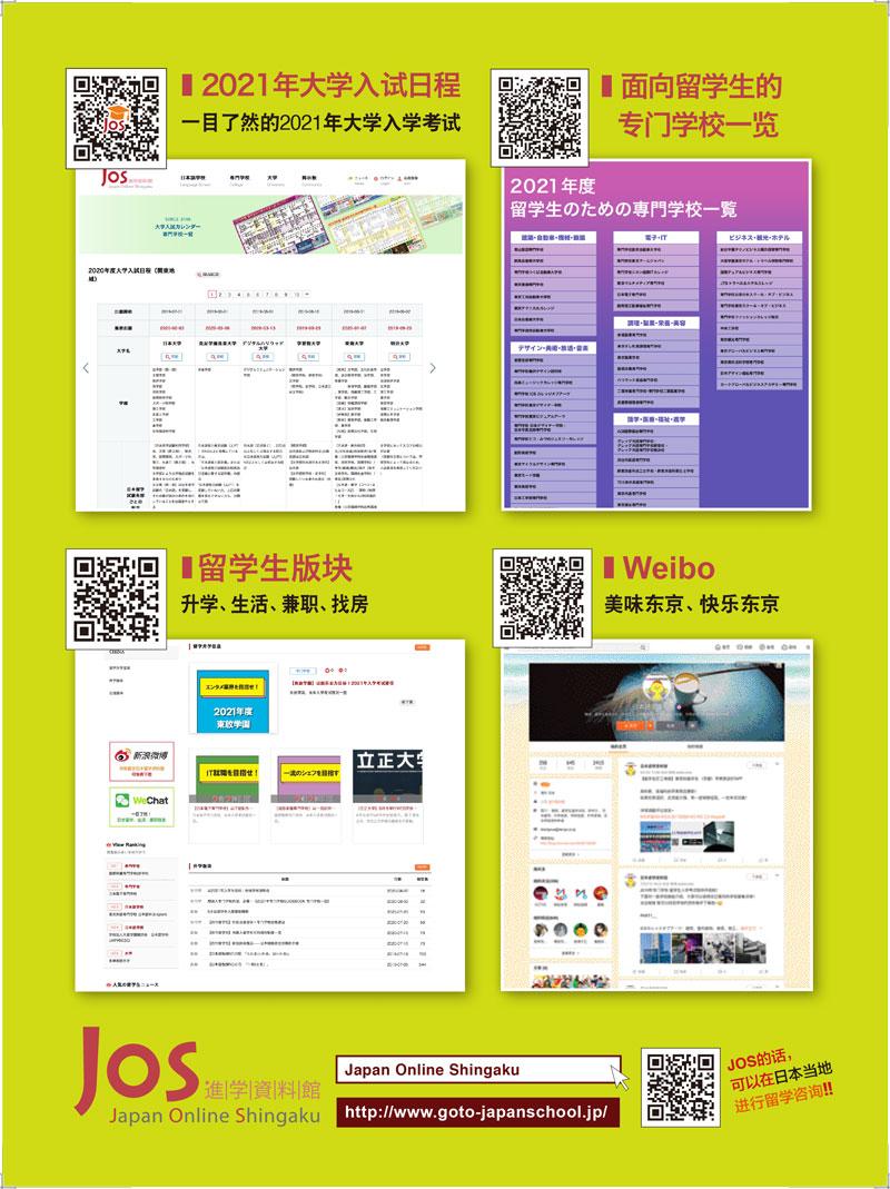 JOSオンライン進学資料館2.jpg