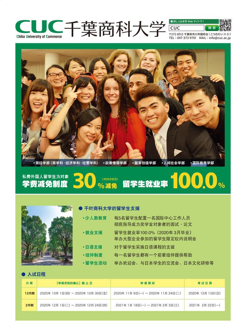 千葉商科大学 留学生就職率100%.jpg