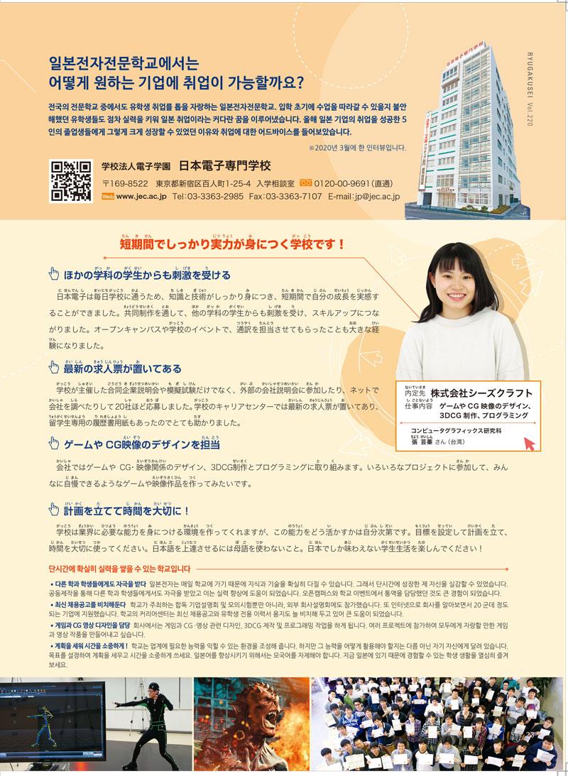 일본전자전문학교 재학생 인터뷰 10.jpg