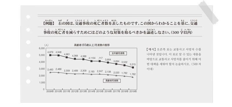 일본대학 소논문7.jpg