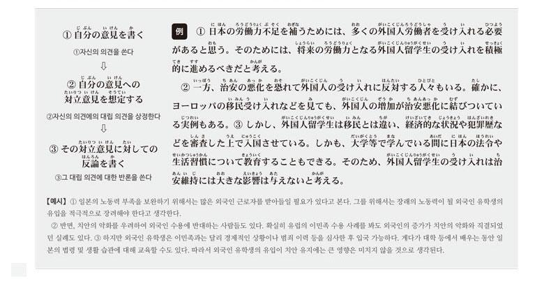 일본대학 소논문 14.jpg