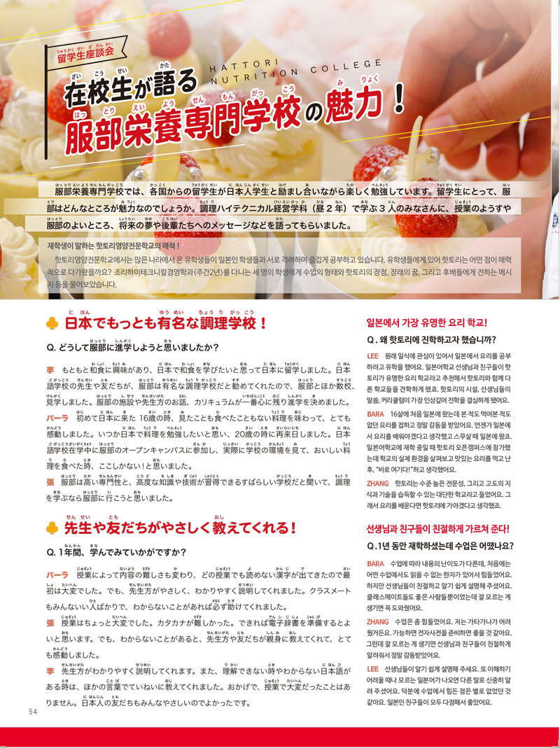 일본조리사학교 핫토리영양전문학교 재학생 4.jpg
