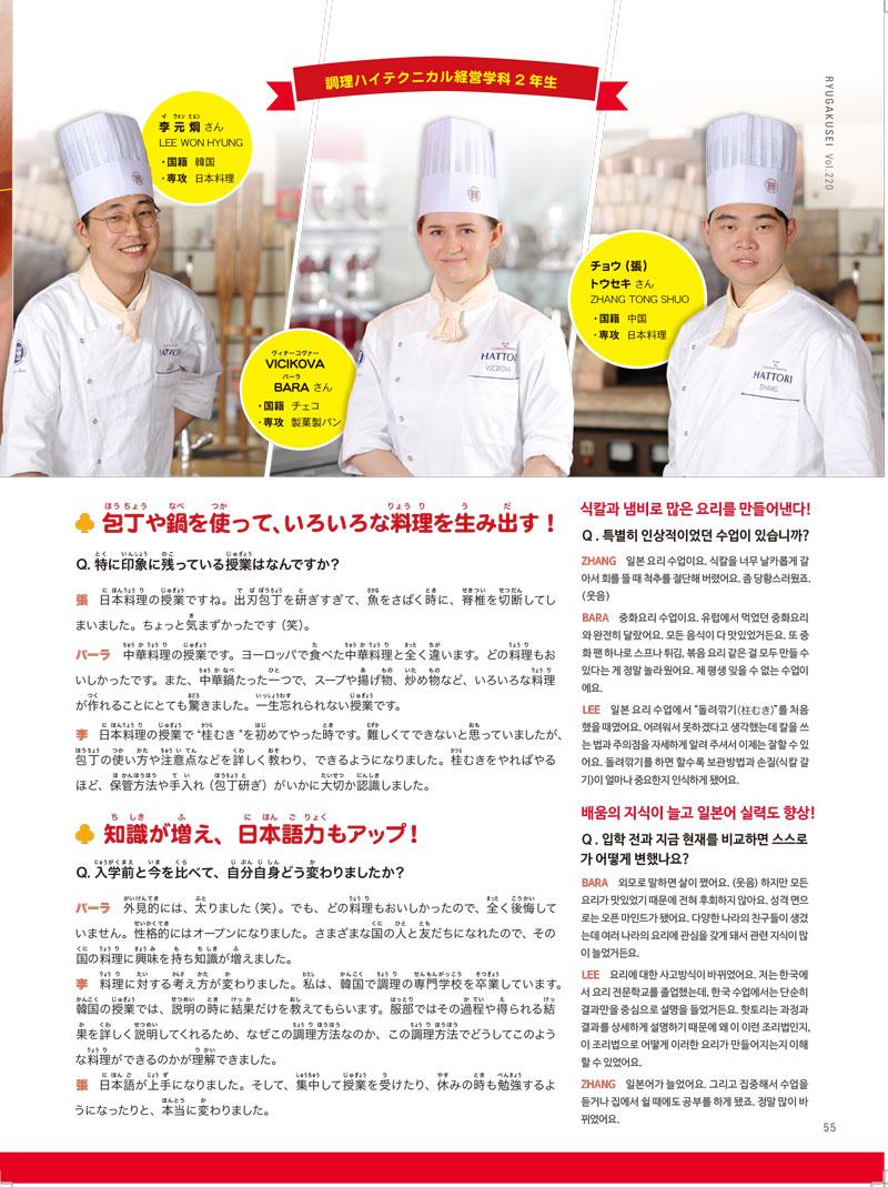 일본조리사학교 핫토리영양전문학교 재학생 5.jpg