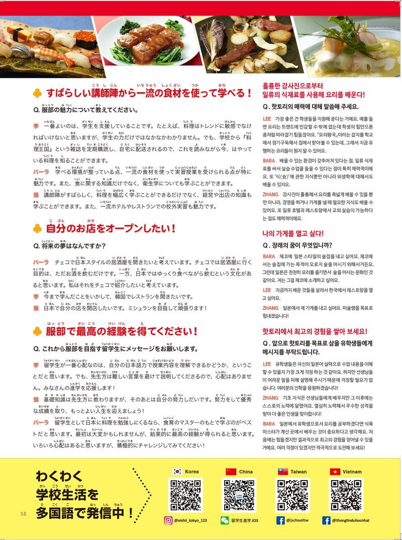 일본조리사학교 핫토리영양전문학교 재학생 6.jpg