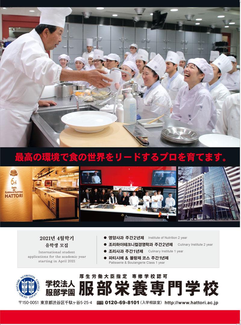 일본조리사학교 핫토리영양전문학교 재학생 7.jpg