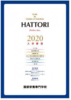 핫토리영양전문학교 2021년 입시요강 8.JPG