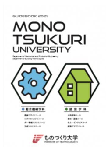 ものつくり大学 2021.JPG