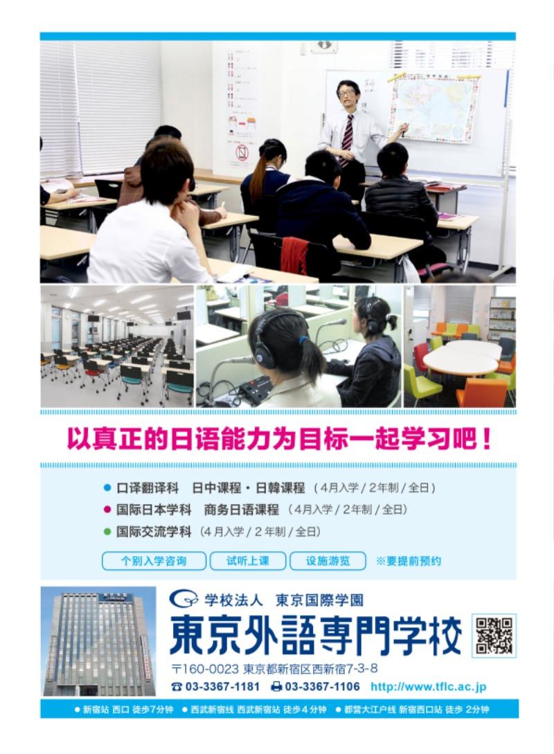 東京外語専門学校 ビジネス日本語で日本就職!.jpg
