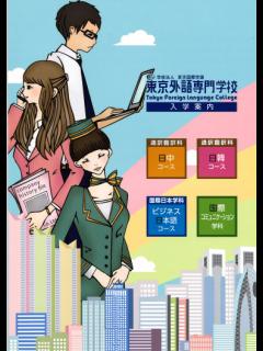东京外语.png