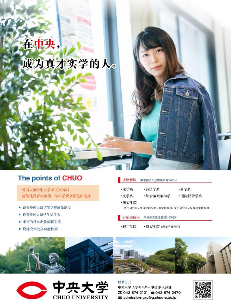 中央大学 日本名門大学.jpg