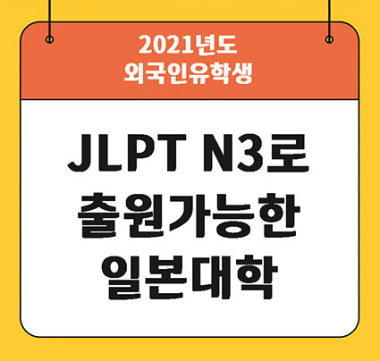 JLPT N3 출원가능한 일본대학.jpg