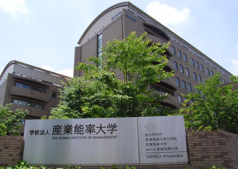 산업능률대학 産業能率大学.JPEG